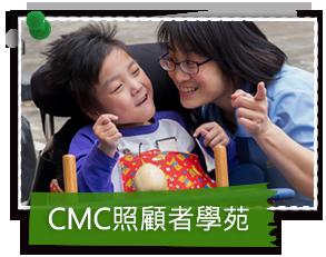 CMC照顧者學苑